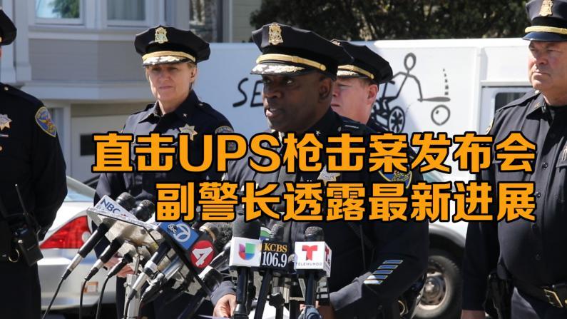 直击旧金山UPS枪击案发布会 副警长透露案件最新进展