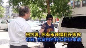 纽约市逾2百万民众未领政府福利  华裔缺乏福利知识成重点宣传对象