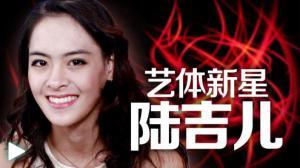 陆吉儿 璀璨的艺术体操之星