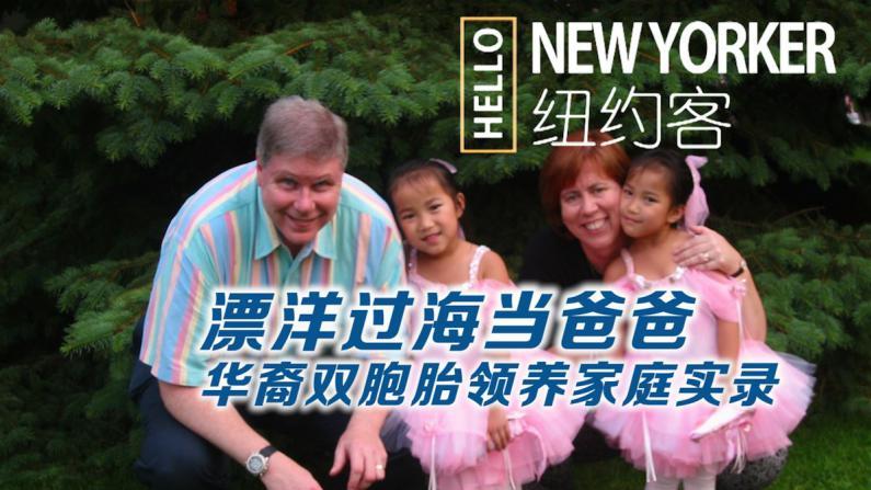 HELLO纽约客:华裔双胞胎领养家庭实录