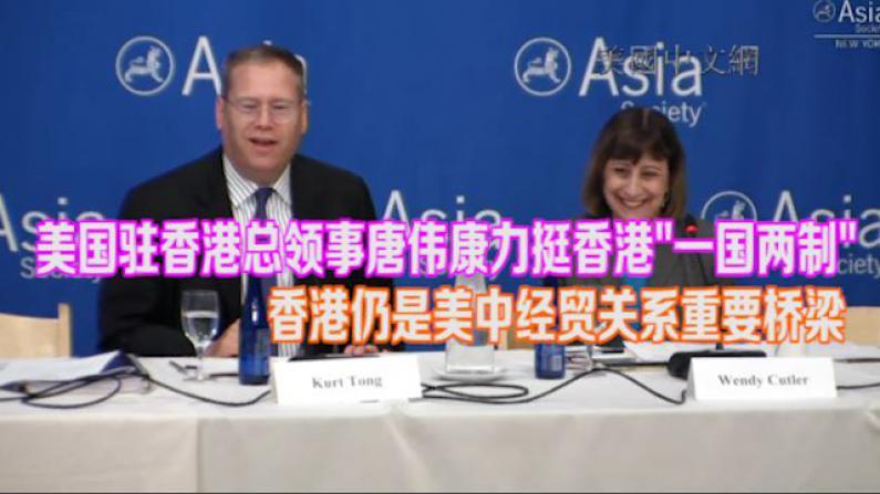 """美国驻香港总领事唐伟康:""""一国两制""""系香港繁荣秘诀 香港仍是美中经贸关系重要桥梁"""