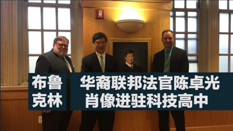 华裔联邦法官陈卓光肖像进驻科技高中