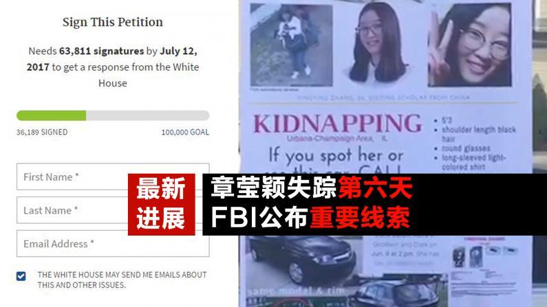 【最新进展】章莹颖失踪第六天 FBI公布重要线索