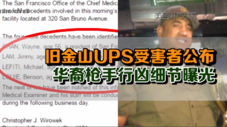 旧金山警方公布UPS枪案死者信息 华裔枪手行凶细节曝光