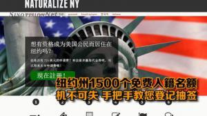 纽约州开放1500个免费入籍抽签名额  手把手教您登记抽签
