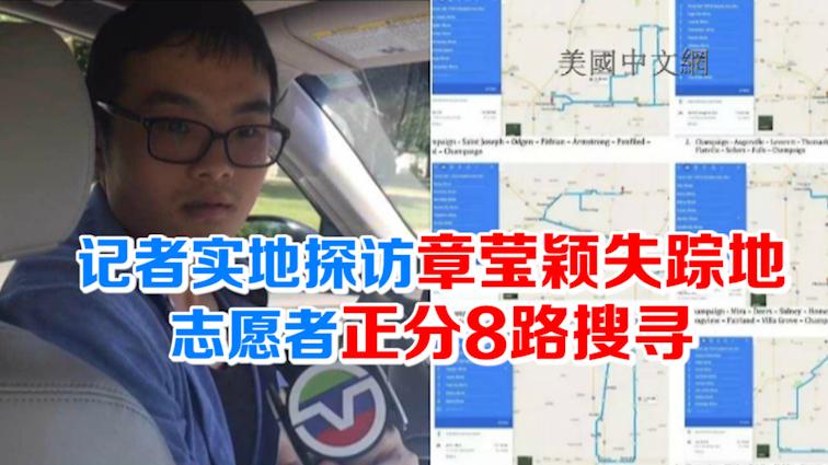 记者实地探访章莹颖失踪地 志愿者正分8路搜寻