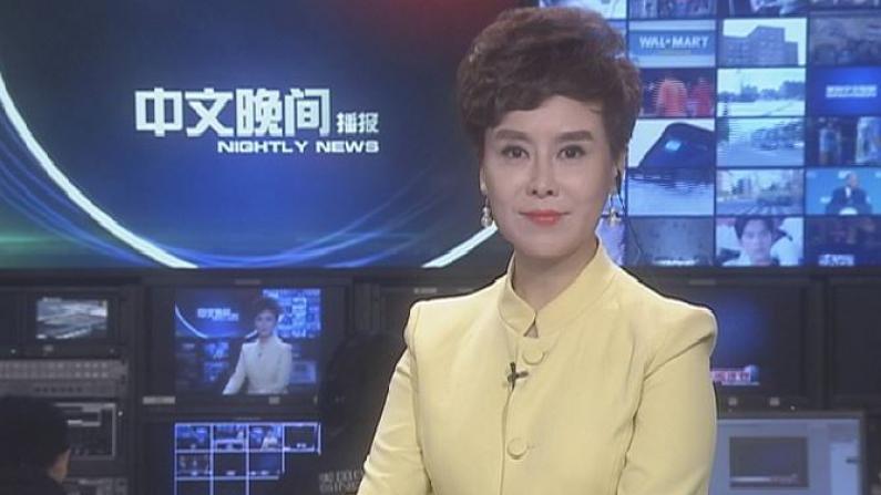 2017年06月15日中文晚间播报