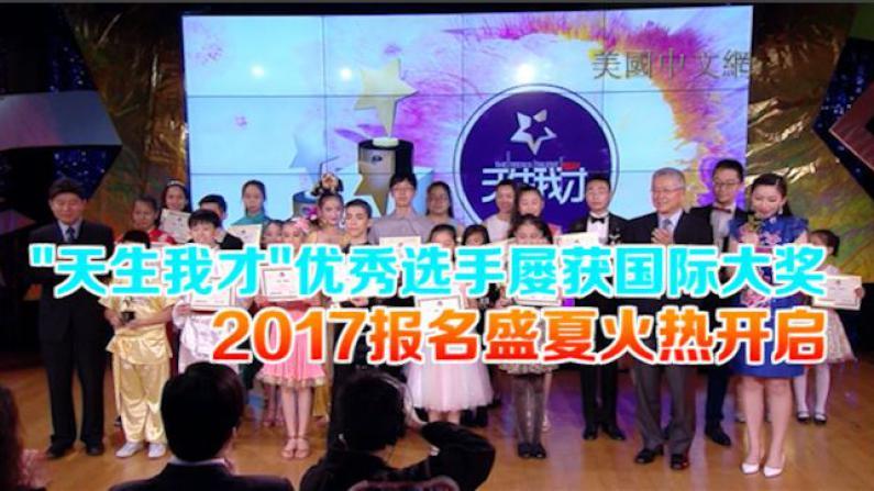 """""""天生我才""""优秀选手屡获国际大奖  2017报名盛夏火热开启"""