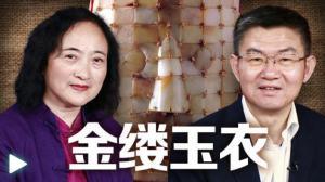 楚王梦:玉衣与永生
