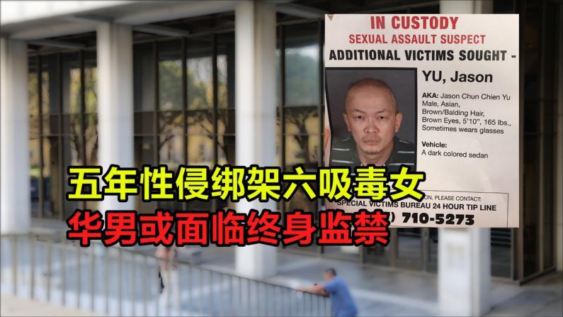 五年性侵绑架六吸毒女 华男或面临终身监禁
