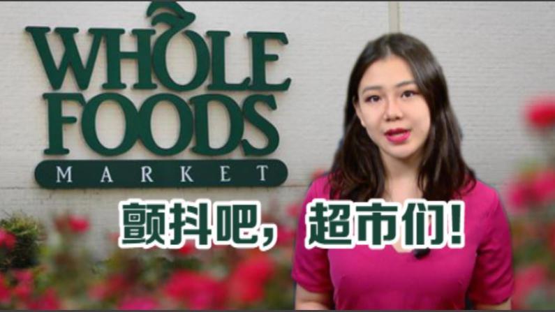 亚马逊收购Whole Foods后 我们购物能带来什么改变?