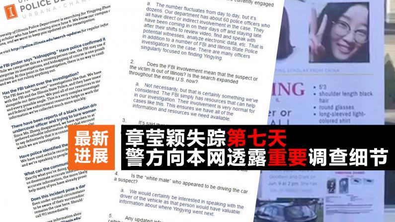【最新进展】章莹颖失踪第七天  警方向本网透露重要调查细节