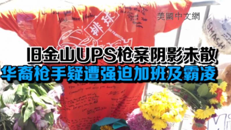 旧金山UPS枪案阴影未散 华裔枪手疑遭强迫加班及霸凌