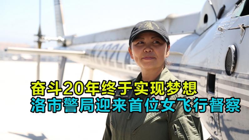 奋斗20年终于实现梦想  洛市警局迎来首位女飞行督察