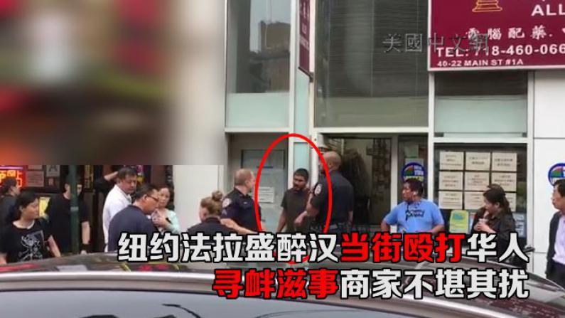 纽约法拉盛醉汉当街殴打华人 寻衅滋事商家不堪其扰