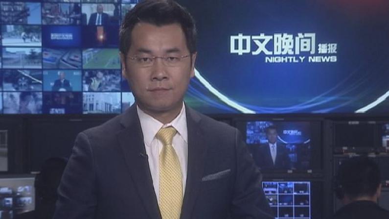 2017年06月16日中文晚间播报