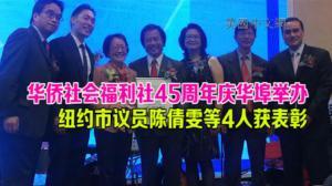 华侨社会福利社45周年庆华埠举办 纽约市议员陈倩雯等4人获表彰
