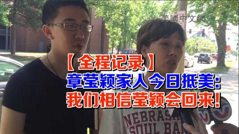 【全程记录】章莹颖家人今日抵美:我们相信莹颖会回来!