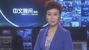 2017年06月17日中文晚间播报