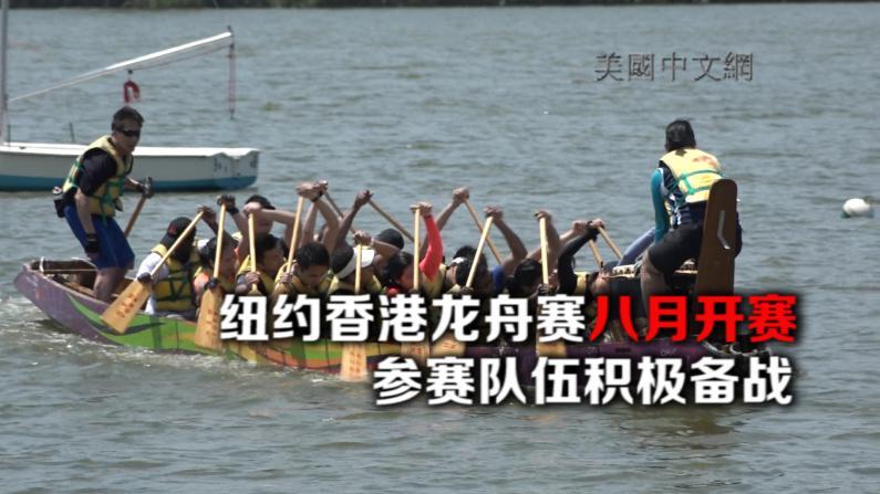 纽约香港龙舟赛八月开赛 参赛队伍积极备战