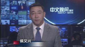 2017年06月18日中文晚间播报