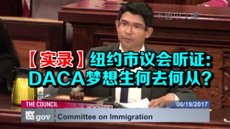 【实录】纽约市议会听证:DACA梦想生何去何从?