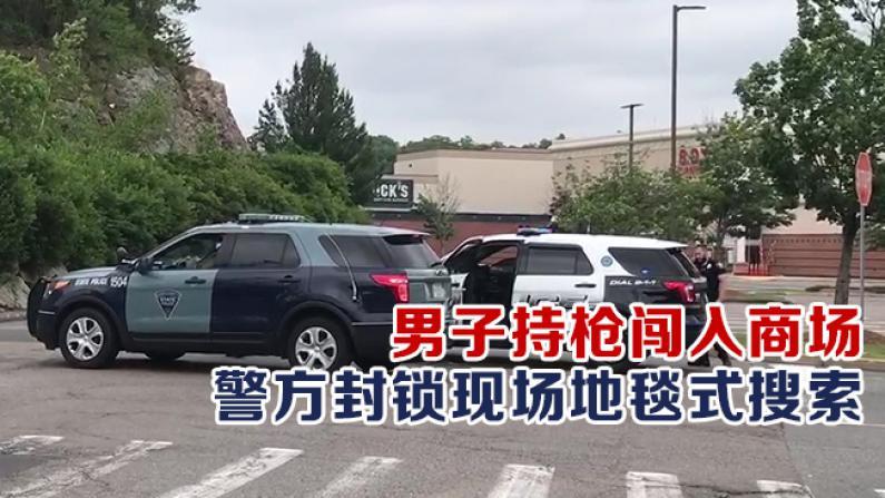 男子持枪闯入商场 警方封锁现场地毯式搜索