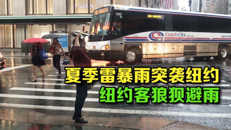 夏季雷暴雨突袭纽约  纽约客狼狈避雨
