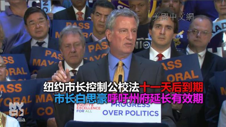 纽约市长控制公校法本月到期 市长白思豪呼吁州府延长有效期