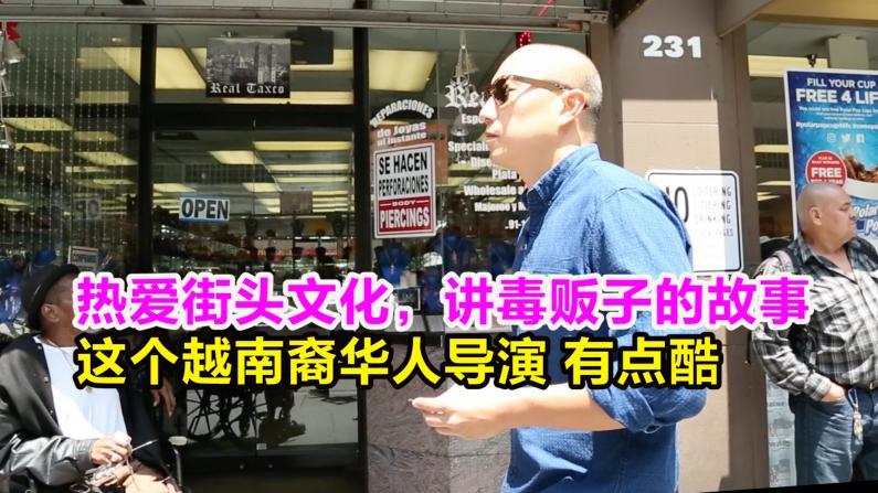 越南裔华人导演呈现洛杉矶街头文化 拍摄电影斩获HBO大奖