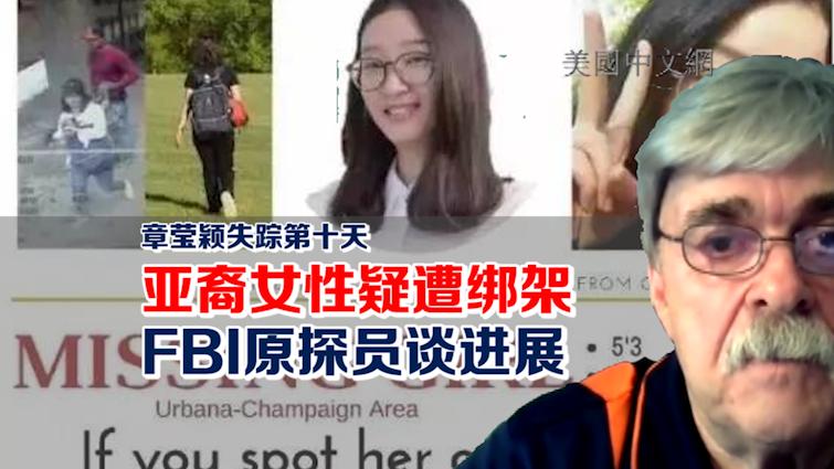 章莹颖失踪第十天 亚裔女性疑遭绑架 FBI原探员谈进展