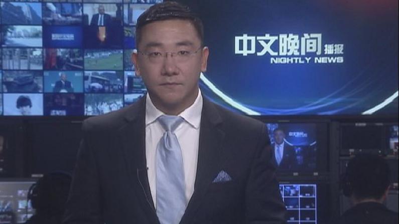 2017年06月19日中文晚间播报