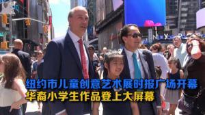 2017纽约市儿童创意艺术展时报广场开幕  华裔小学生作品脱颖而出