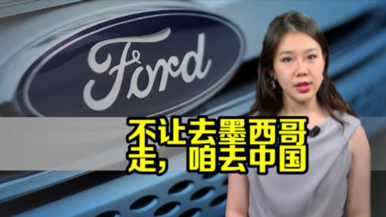 国会众议院议长莱恩发表税改讲话 福特轿车生产地移至中国