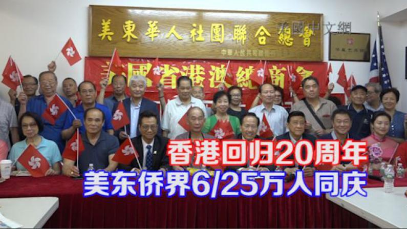 美东侨界6/25同庆香港回归20周年
