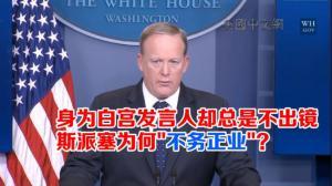 身为白宫发言人却总是不出镜,斯派塞为何