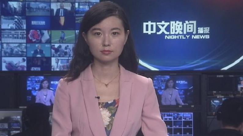 2017年06月20日中文晚间播报