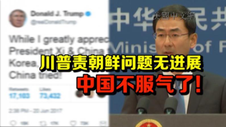 川普发推特责朝鲜问题无进展 中国外交部回应