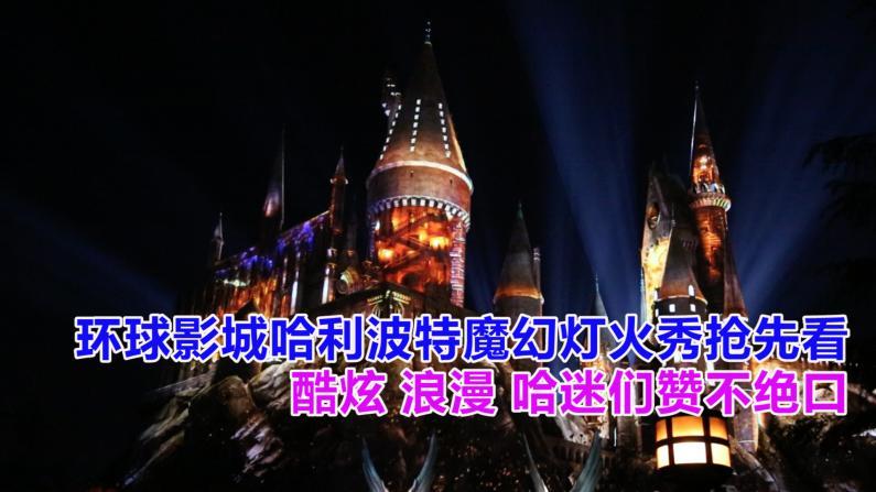哈利波特魔幻灯火秀环球影城精彩上演 效果震撼哈迷赞不绝口