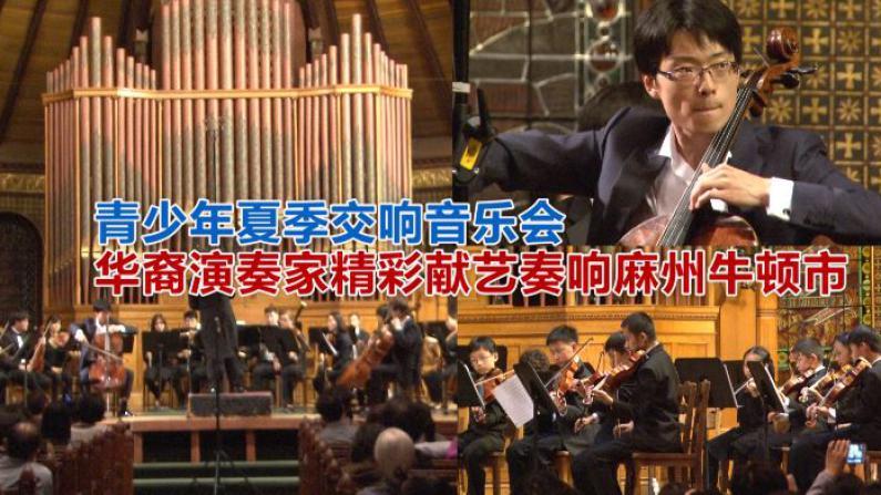 亚文青少年夏季交响音乐会奏响麻州牛顿市 华裔青年演奏家精彩献艺