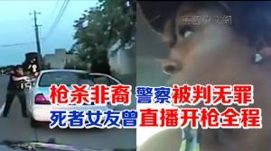 枪杀非裔 警察被判无罪 死者女友曾直播开枪全程