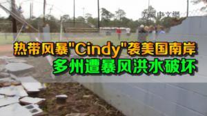 """热带风暴""""Cindy""""今晚袭击美国南岸 多州迎暴雨洪水巨浪"""