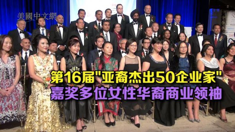 """第16届""""亚裔杰出50企业家""""  嘉奖多位女性华裔商业领袖"""