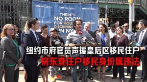纽约市府官员声援皇后区移民住户 房东查住户移民身份属违法最高罚25万元