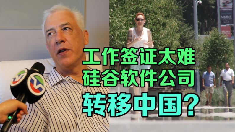 H1B招人太难 硅谷软件公司目光投向中国?