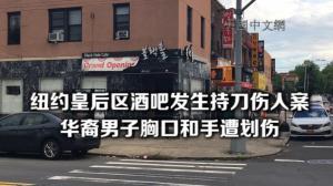 纽约皇后区酒吧发生持刀伤人案  华裔男子胸口和手遭划伤