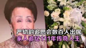 严幼韵追思会数百人出席   家人追忆111年传奇人生