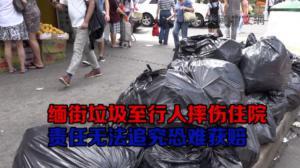缅街垃圾至行人摔伤住院 责任无法追究恐难获赔