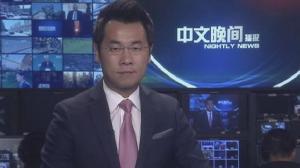 2017年06月21日中文晚间播报