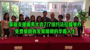首届家庭支援服务大会7/7纽约法拉盛举办 免费帮助有发育障碍的华裔人士